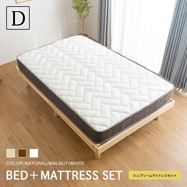 ベッド ダブル セット すのこベッド + ポケットコイルマットレスセット ダブル シュプリームマットレス付き〔A〕