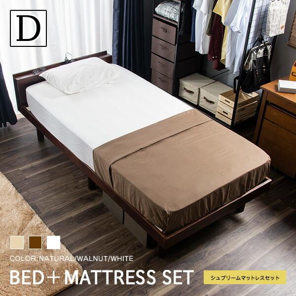 木製 すのこベッド ポケットコイル マットレス ダブル マットレスセット ベッド 送料無料 棚コンセント付きすのこベッド + ポケットコイルマットレスセット ダブル シュプリームマットレス付き〔A〕