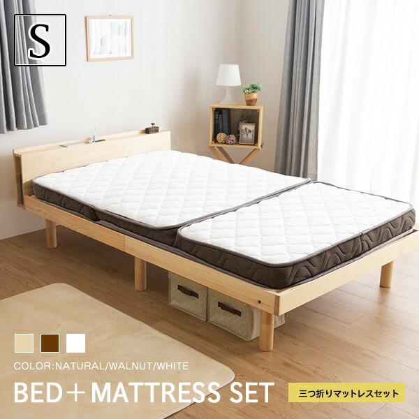 ベッド シングル 三つ折りマットレス付きセット 頑丈 シンプル 高さ3段階すのこベッド 脚 天然木フレーム高さ3段階すのこベッド マットレス付き + ギフト プレゼント ご褒美 高さ調節〔A〕 すのこベッド 三つ折りマットレスセット 激安 高さ調節