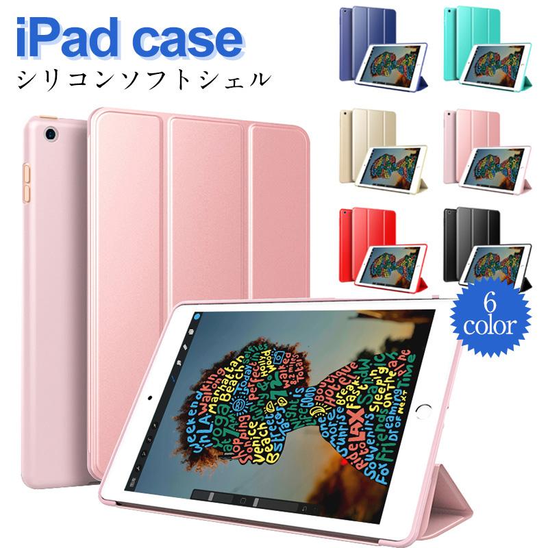 iPadケース シリコンソフトケース 360度フルカバー iPad 9.7 2017 2018 Pro 10.5 Air3 海外輸入 10.2 2019 ケース mini5 Air mini3 10.9 Air2 mini2 ネコポス送料無料 大放出セール min Air4 薄型 軽量 mini4