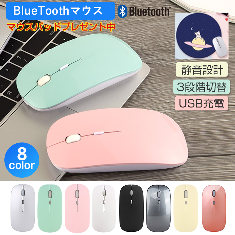 BlueTooth マウス 無線 光学式 ワイヤレス 高感度 Bluetooth5.0 搭載 利き手フリー設計 日本未発売 静音 ついに入荷 PCマウス 長持ちUSB充電式 ECO パソコン PC 2.4G 小型 軽量 自動スリープモード