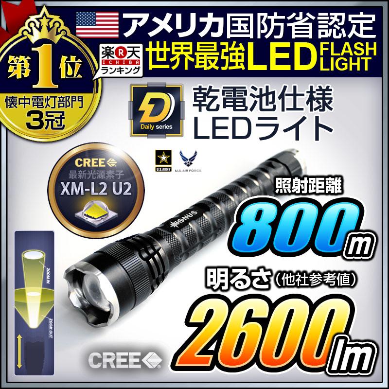交換無料! 懐中電灯 LED懐中電灯 フラッシュライト 2600lm IG-T1-02Z2 ハンディライト LED懐中電灯 乾電池使用可能 2600lm SHOWER2 IG-T1-02Z2 SPACE SHOWER2, SUTEKINA -ステキナ-:edc6c336 --- automaster72.ru