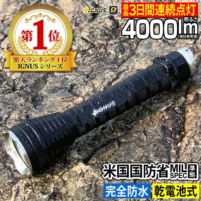 懐中電灯 LED懐中電灯 フラッシュライト ハンディライト LED懐中電灯 乾電池使用可能 4000lm IG-T3-032 SHOCK HEARTS2