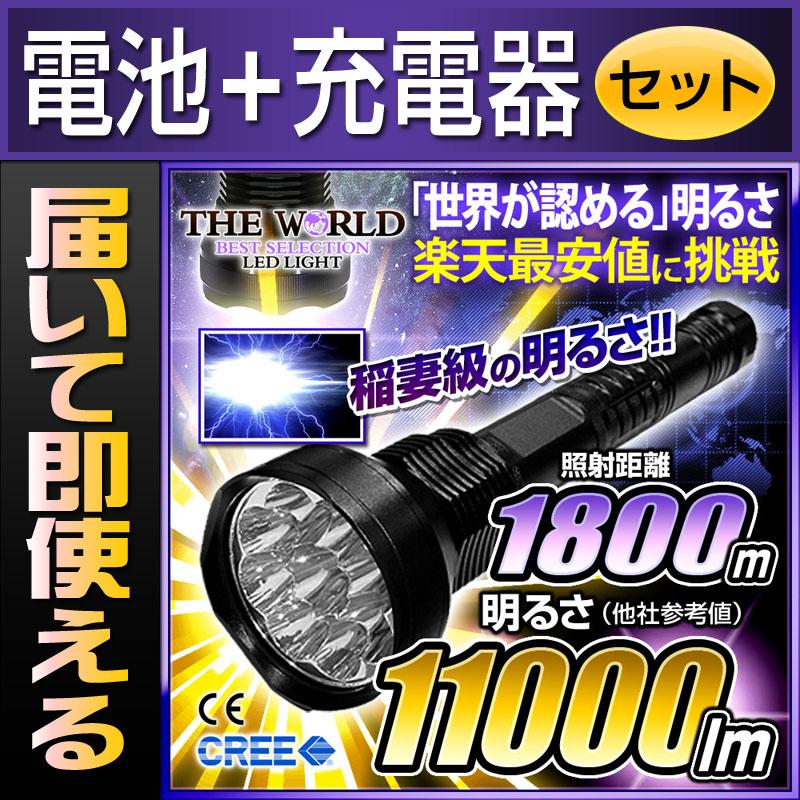 【電池・充電器セット】懐中電灯 LED懐中電灯 フラッシュライト ハンディライト 懐中電灯 懐中電灯 11000lm THE WORLD