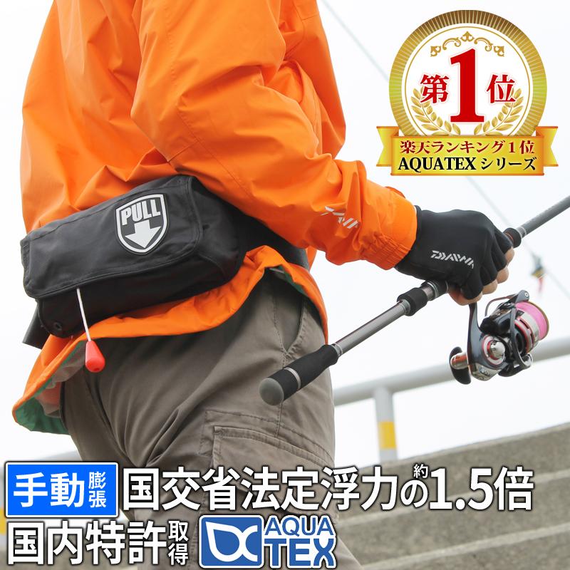 AQUATEX アクアテクス AIR エアー 手動膨張式 ライフジャケット 釣り ウエストタイプ ポーチ 救命胴衣 日本国内特許取得品 大人用 ポーチタイプ [ギフト/プレゼント/ご褒美] お買い得