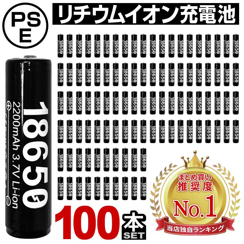 18650 リチウムイオン電池 充電池 2200mAh 100本セット 懐中電灯 【あす楽】