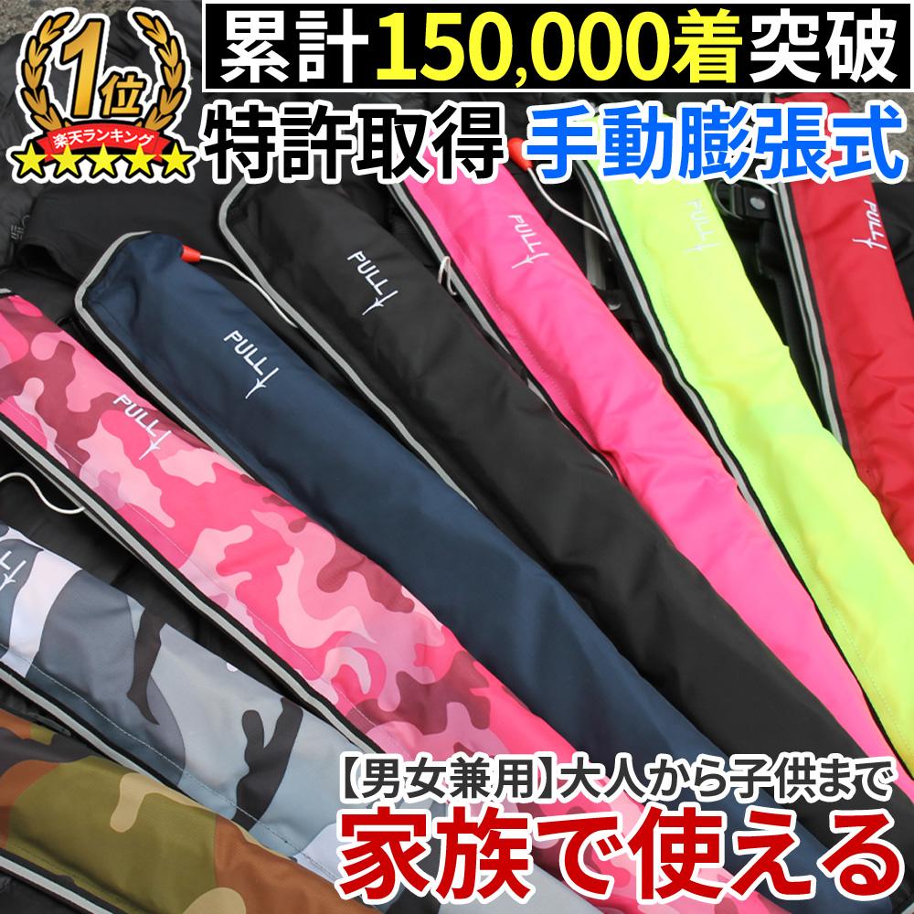 最安値に挑戦 手動膨張式 ウエスト ベルトタイプ 正規認証品!新規格 日本国内特許取得 大人用 ベルト ウエストタイプ ライフジャケット 救命胴衣 捧呈 釣り