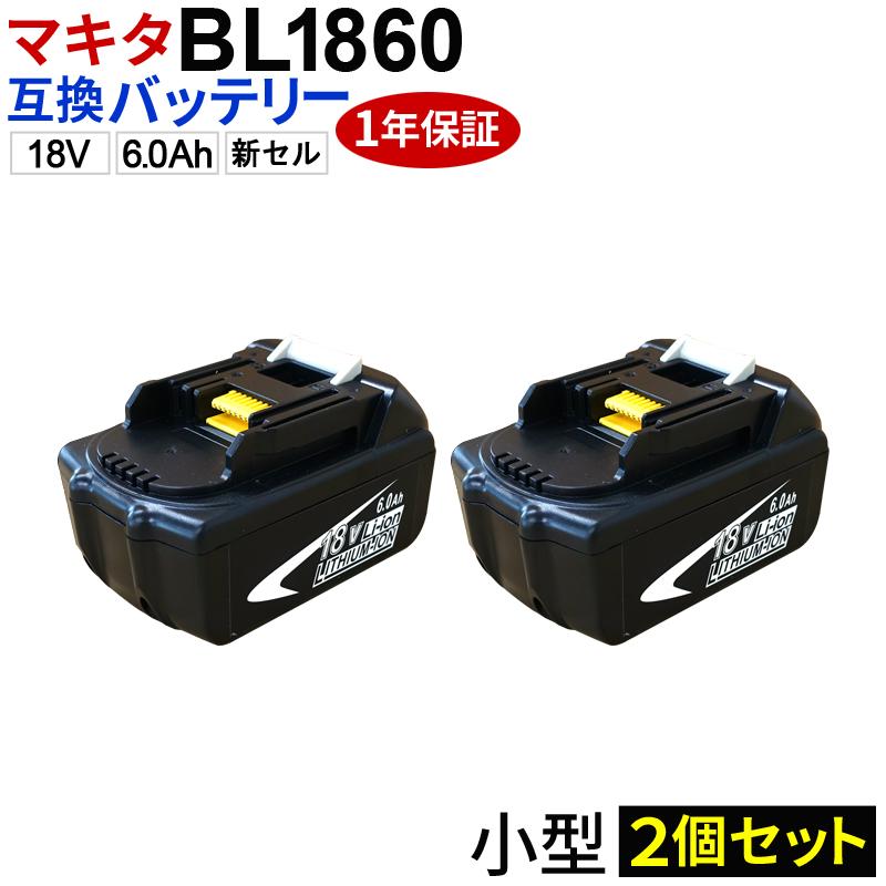 【2個セット】【NEW 薄型】 18v 6000mAh BL1860 makita マキタ バッテリー 互換バッテリー マキタ 掃除機 BL1830 BL1840 BL1850 BL1860 対応