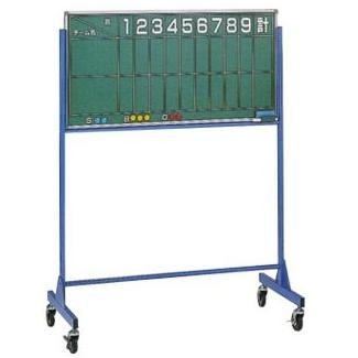 移動式スコアボード(野球用) D-5480 (JS17441)【送料区分:M-1】【QBI35】