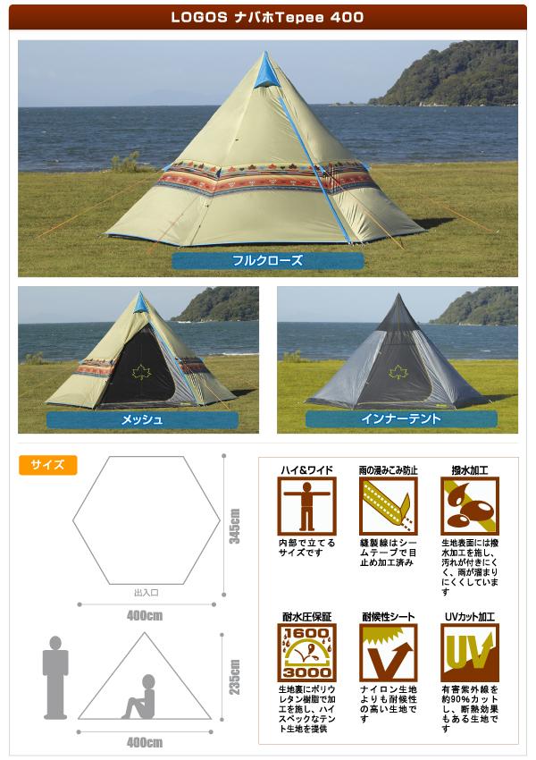 Tepee ナバホ400セット ( 71809510 / HN10246288 )