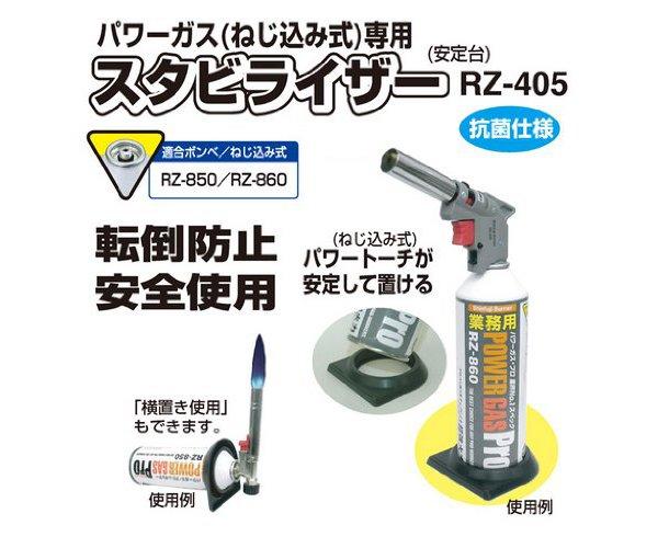 スタビライザー(19-86000パワーガス専用) ( RZ-405 / DF10274241 )