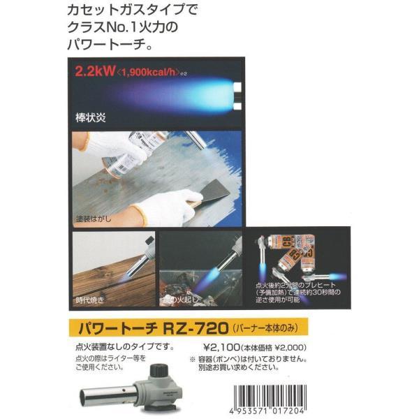 パワートーチ(バーナー本体のみ) ( RZ-720 / DF10274243 )