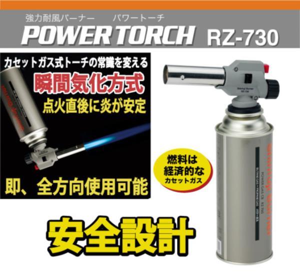 パワートーチ ( RZ-730 / DF10274245 )