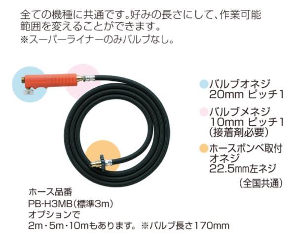 ホース10m (バルブ付) ( PB-H10MB / DF10274279 )