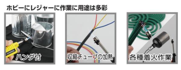 スライドガストーチ(ブラック) ( RZ-520BK / DF10274285 )