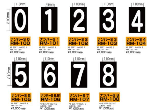 ロードマーキング ナンバーS 5 ( RM-105 / DF10274294 )