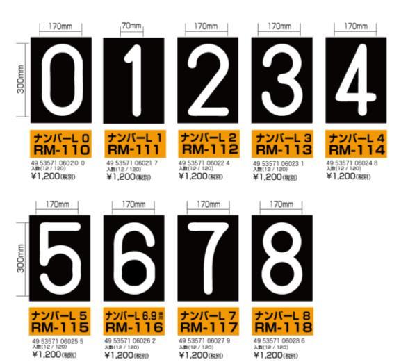 ロードマーキング ナンバーL 8 ( RM-118 / DF10274307 )