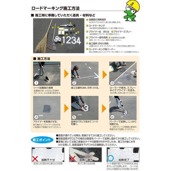 ロードマーキング サイン 来客用 ( RM-201 / DF10274310 )