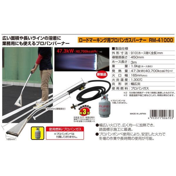 ロードマーキング用プロパンガスバーナー ( RM-41000 / DF10274323 )