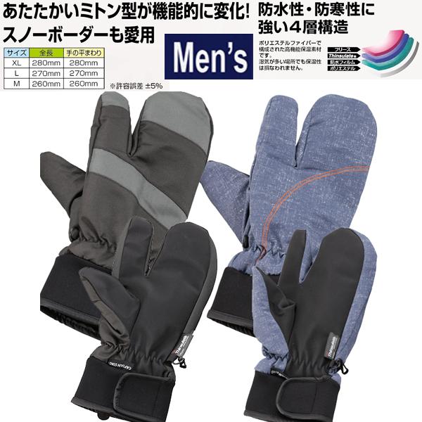防寒グローブ 3本指 メンズ (ジーンズ/XLサイズ) ( UX-0781 / CAG10294149 )