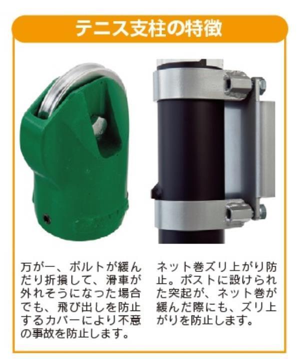 S-0217テニス支柱アルミステンレス製巻器(SWT10576285)送料ランク【C】【三和体育】