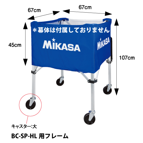 【 ミカサ 】屋外用BC-SP-HL用フレーム【幕体別売】 ( BCF-SP-HL / MKS10252362 )【 ミカサ ボールかご 】