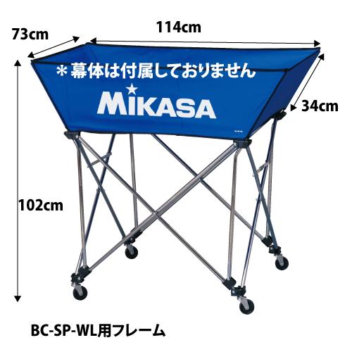 【 ミカサ 】舟型大BC-SP-WL用フレーム【幕体別売】 ( BCF-SP-WL / MKS10252366 )【 ミカサ ボールかご 】【QBI35】