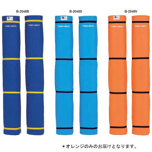 バレーポールカバーST オレンジ B-2048V (TOL10256609)【送料区分:11】【QBI35】