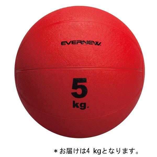 エバニュー トレーニングボール メディシンボール4kgETB418 特殊送料:ランク【4C】【ENW】