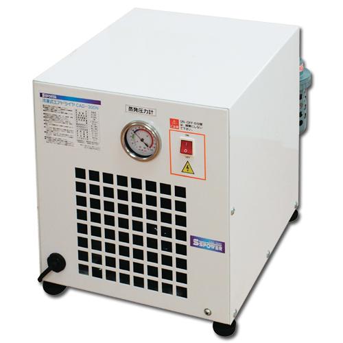 冷凍式エアードライヤ ( CAD-300N / EP10274509 )【 パオック 】