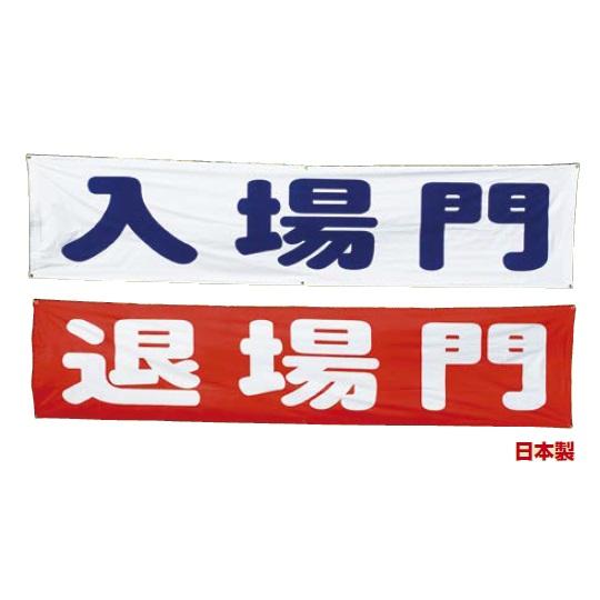 入退場門 ( S-641 / ES10321030 )【 三和商会 】【QBJ38】