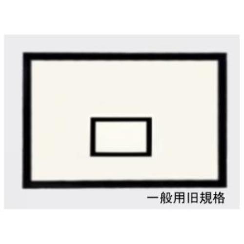 バスケットボ-ド (裏ザン付) 一般用・旧 1枚 S-0331 (SWT10321931)【送料区分:D】