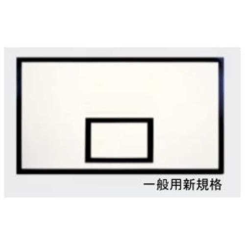 バスケットボ-ド (1枚板) 一般用・新 1枚 S-0335 (SWT10321935)【送料区分:D】【QBI35】