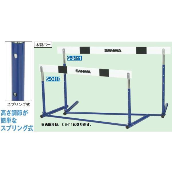 スプリング式・ハ-ドル (折タタミ式) 中学用 S-0411 (SWT10321972)【送料区分:5D】【QCA04】