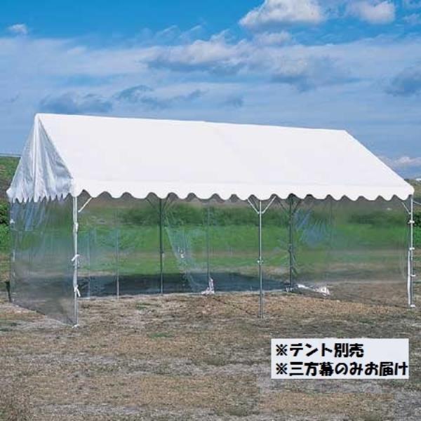 テント用透明横幕 (三方幕) 1.8M×2.7M用 S-0520 (SWT10321993)【送料区分:B】