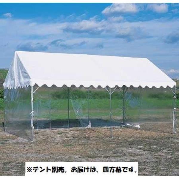 テント用透明横幕 (四方幕) 2.7M×3.6M用 S-0526 (SWT10321999)【送料区分:B】