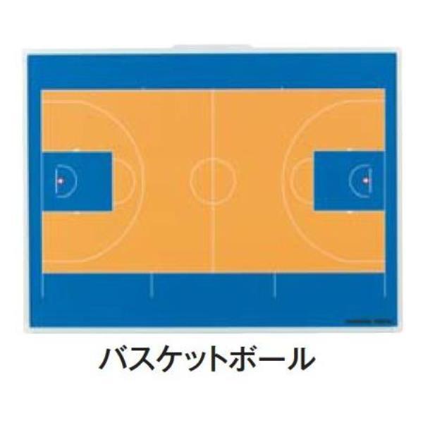 カラフル作戦板 スタンド付 バスケットボール S-0983 (SWT10322137)【送料区分:別途】【QCA04】