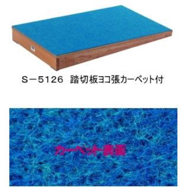 踏切板 ヨコ張カーペット付 S-5126 (SWT10322580)【送料区分:2C】