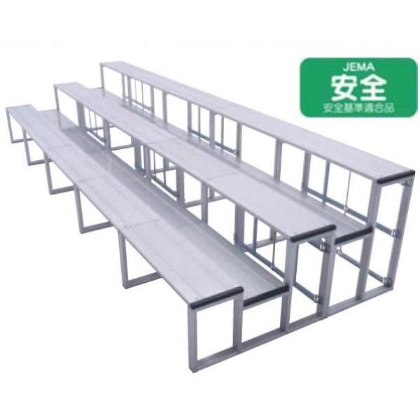 観覧席アルミ製 折タタミ式 3段5連セット S-7011 (SWT10322633)【送料区分:別途】【QBI35】