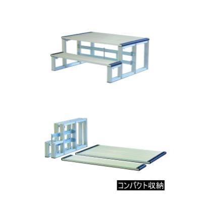 号令台アルミ製 S 折タタミ式 S-7020 (SWT10322636)【送料区分:別途】