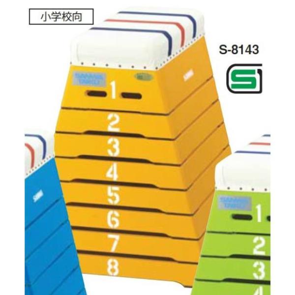 跳箱 小8段 CL-8 イエロー S-8143 (SWT10322724)【送料区分:別途】