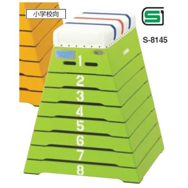 三和体育 スポーツ用具 学校用具 跳箱 小8段 CL-8 グリーン S-8145 特殊送料【ランク:お見積り】 【SWT】 【QCA04】
