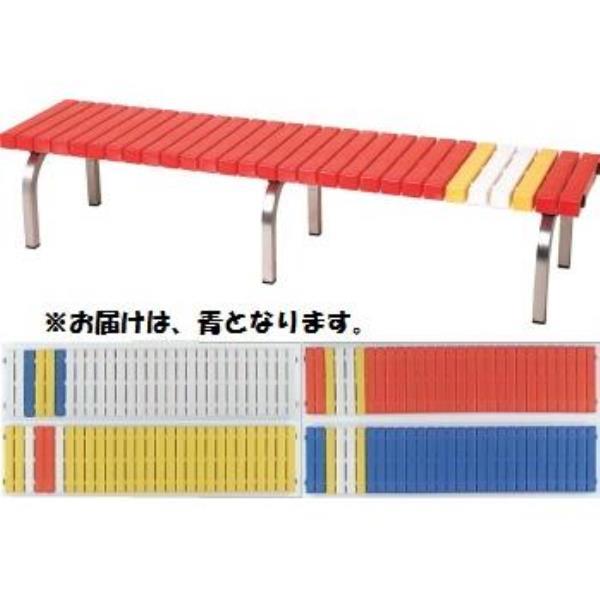 (青) ホ-ムベンチステンレス180 S-8396 (SWT10322789)【送料区分:別途】