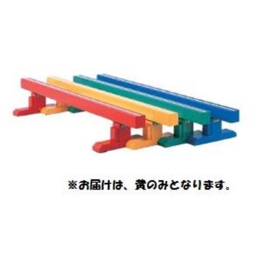 三和体育 スポーツ用具 学校用具 カラ-平均台200 (黄) S-8501 特殊送料【ランク:D】 【SWT】 【QCA25】