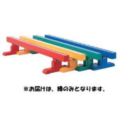 カラ-平均台200 (緑) S-8502 (SWT10322828)【送料区分:D】