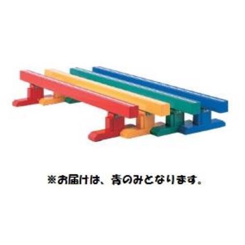 三和体育 スポーツ用具 学校用具 カラ-平均台200 (青) S-8503 特殊送料【ランク:D】 【SWT】 【QCA25】