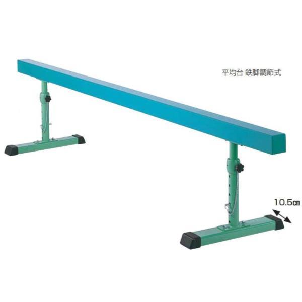 平均台 鉄脚調節式 400×80~100×10cm S-8510 (SWT10322836)【送料区分:別途】