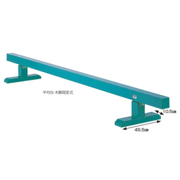 平均台 木脚固定式 300×30×10cm S-8513 (SWT10322839)【送料区分:別途】【QBI35】