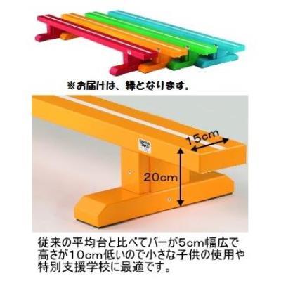 カラー平均台 幅広低型200 緑 S-8887 (SWT10322955)【送料区分:C】【QBI25】