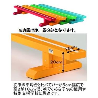 カラー平均台 幅広低型200 青 S-8888 (SWT10322956)【送料区分:C】【QBI25】